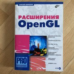 Книга Расширения OpenGL — Алексей Боресков