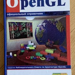 книга OpenGL официальный справочник Дейф Шрайнер