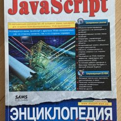 книга Java Script энциклопедия пользователя Ричард Вагнер, Аллен Вайк