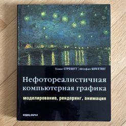 Книга Нефотореалистичная компьютерная графика моделирование, рендеринг, анимация
