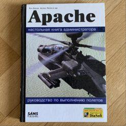 Apache настольная книга администратора